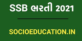 SSB Recruitment Sub Inspector 2021