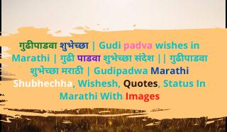 गुढीपाडवा शुभेच्छा | gudi padva wishes in marathi | गुढी पाडवा शुभेच्छा संदेश || गुढीपाडवा शुभेच्छा मराठी | Gudipadwa Marathi Shubhechha, Wishesh, Quotes, Status In Marathi With Images