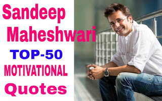 Sandeep maheshwari ke top 50 inspiration or motivational quotes