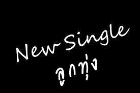 Download [Mp3]-[Hot New Single] รวมซิงเกิ้ลใหม่ เพราะๆ ไทยลูกทุ่งเพื่อชีวิต ออกใหม่ประจำวันที่ 9 กรกฎาคม 2559 4shared By Pleng-mun.com