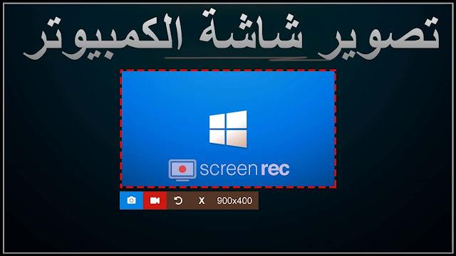 برنامج كمبيوتر مجاني تسجيل الشاشة تصوير شاشة الحاسوب Screen Recorder تصوير سطح الكتب جودة جد عالية
