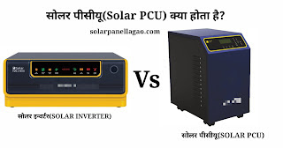 Solar pcu kya hota hai?solar pcu aur solar inverter me antar?
