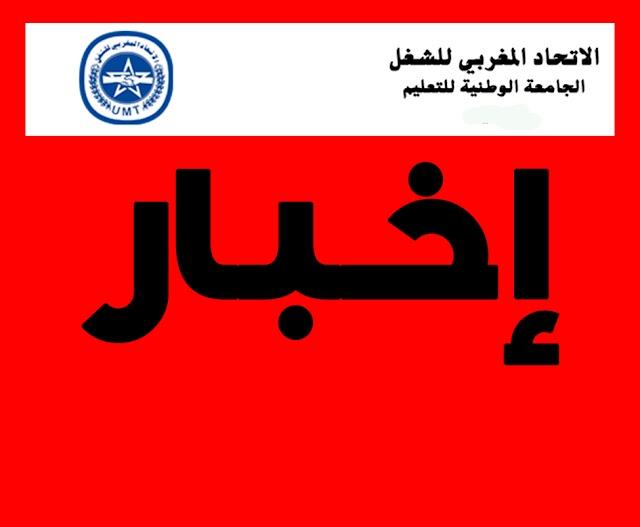 إخبار : تحيين الوضعيات الادارية لضحايا النظامين