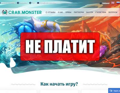Скриншоты выплат с хайпа crab.monster