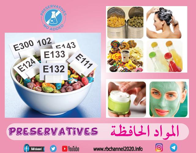 المواد الحافظة   Preservatives