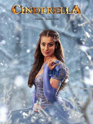 Cinderella Box Office Collection Day Wise, Budget, Hit or Flop - Here check the Tamil movie Cinderella Worldwide Box Office Collection along with cost, profits, Box office verdict Hit or Flop on MTWikiblog, wiki, Wikipedia, IMDB.