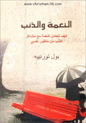 كتاب النعمة والذنب  كيف تتعامل النعمة مع مشاعر الذنب من منظور نفسي تاليف بول تورنييه