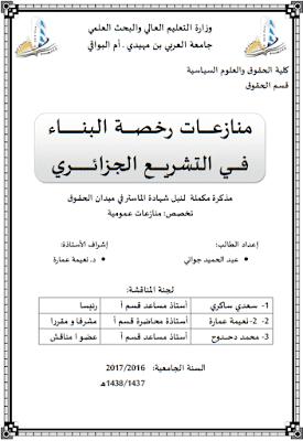 مذكرة ماستر: منازعات رخصة البناء في التشريع الجزائري PDF