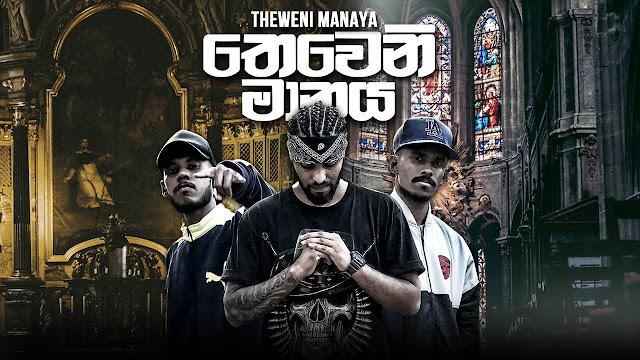 Theweni Manaya Song Lyrics - තෙවෙනි මානය ගීතයේ පද පෙළ