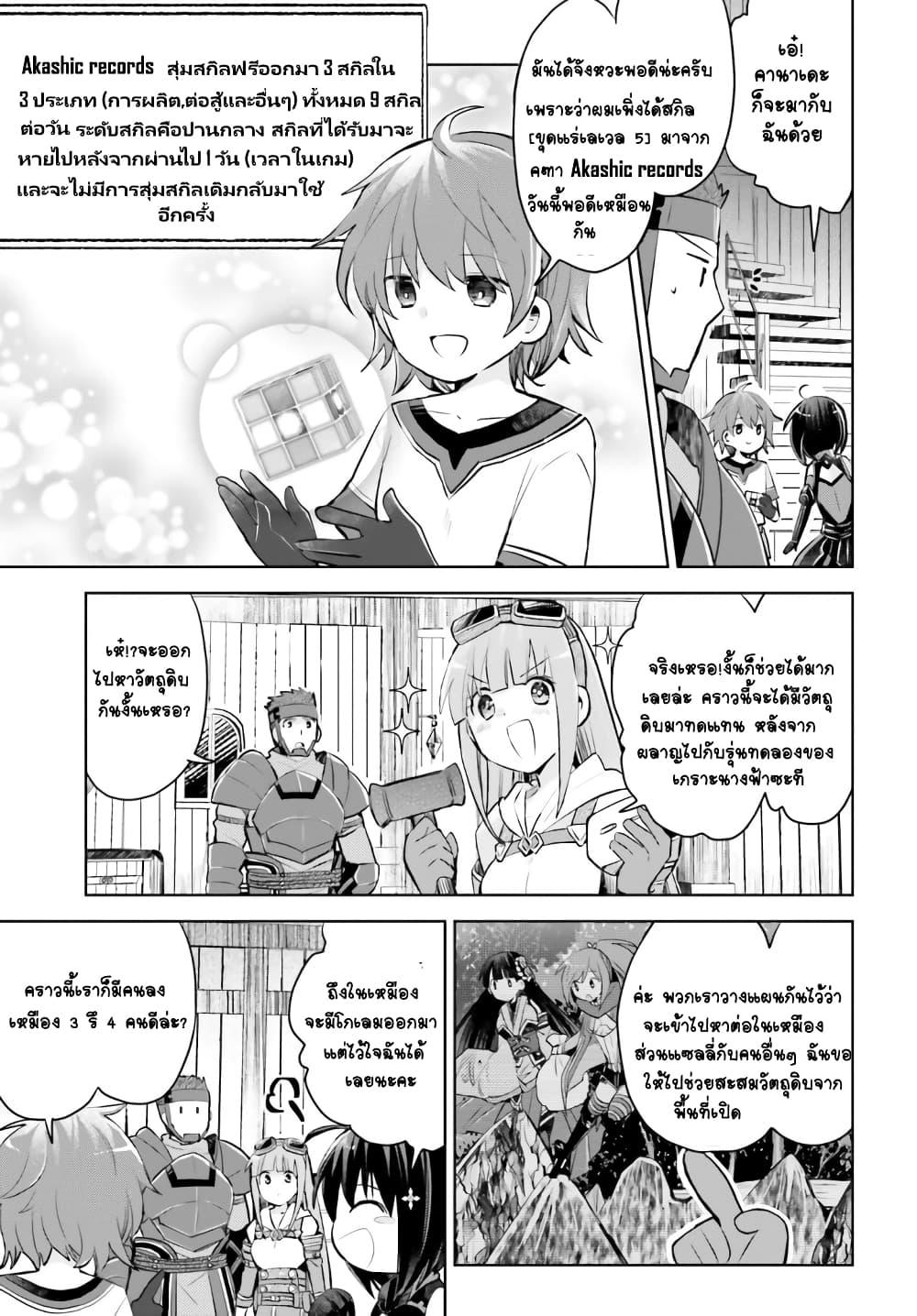 อ่านการ์ตูน Itai no wa Iya nanode Bogyo-Ryoku ni Kyokufuri Shitai to Omoimasu ตอนที่ 20 หน้าที่ 3