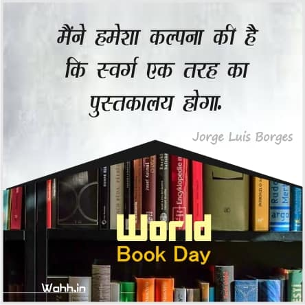 World Book and Copyright Day Quotes Greetings