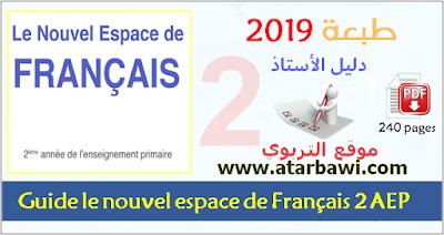 دليل و جذاذات le nouvel espace de français 2019 - المستوى الثاني ابتدائي