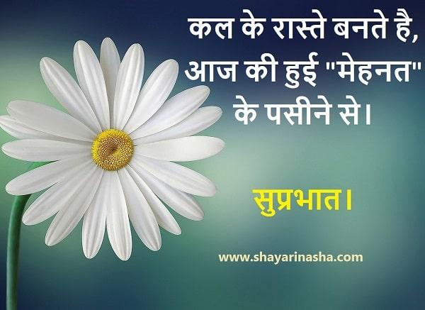 Suprabhat Anmol Vachan in Hindi