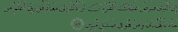 Surat Al Qashash ayat 85
