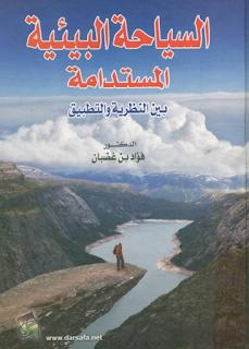 تحميل كتاب السياحة البيئية المستدامة بين النظرية والتطبيق pdf د. فؤاد بن غضبان، مجلتك الإقتصادية