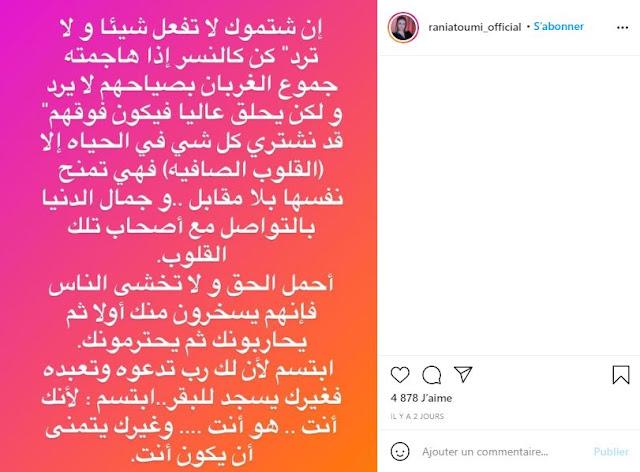 رانيا التومي نهار الأحد مايهمك في حد