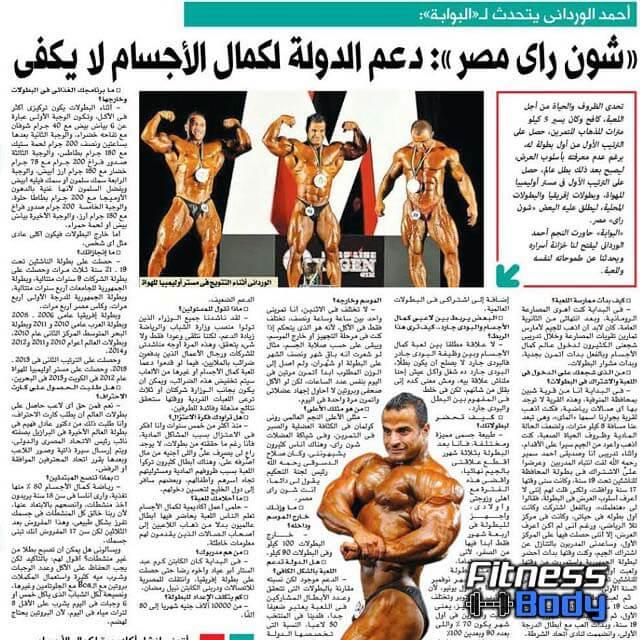 أحمد الورداني كمال أجسام