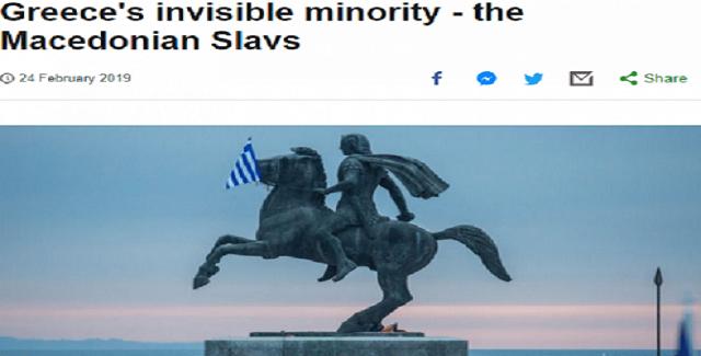 Για «καταπιεσμένη μακεδονική μειονότητα» στην Ελλάδα μιλάει το BBC!