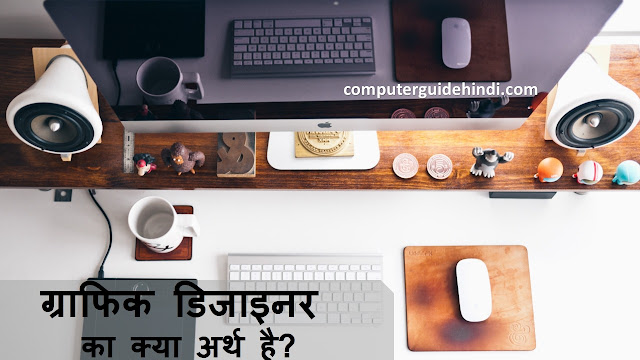 graphic designer in hindi