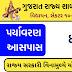 GSEB Textbook STD 3 Environment Gujarati medium PDF | New Syllabus 2021-22