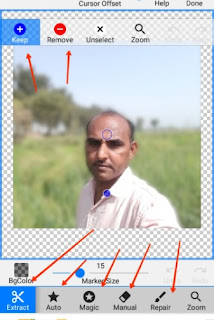 फ़ोटो का बैकग्राउंड चेंज करने वाला ऐप्प