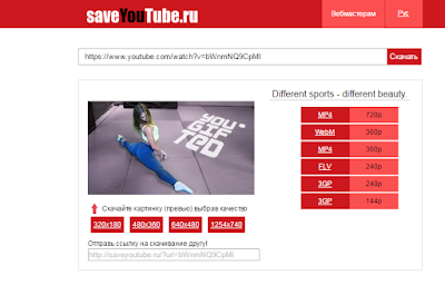 Сервис saveyoutube
