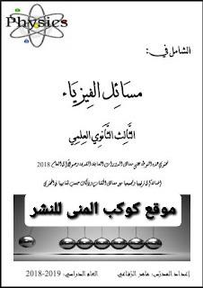 نوطة الشامل في حل مسائل الفيزياءللصف الثالث الثانوي سوريا 2018 - 2019 pdf