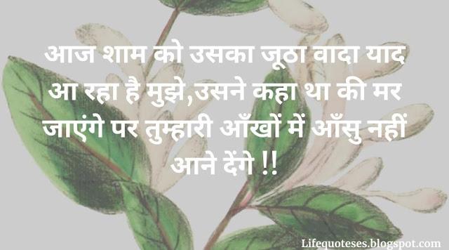 broken heart status in hindi for whatsapp