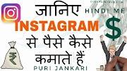 instagram se paise kaise kamaye puri jankari hindi me -gyanpointweb
