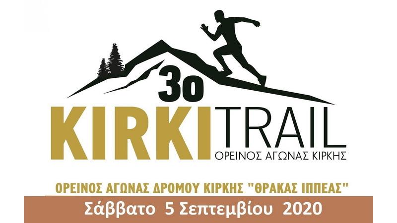 """Το Σάββατο ο ορεινός αγώνας δρόμου """"3ο Kirki Trail"""" στην Κίρκη Αλεξανδρούπολης"""
