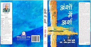 प्रसिद्ध लेखक,साहित्यकार व अनुवादक डॉ. दुर्गा प्रसाद अग्रवाल होंगे कार्यक्रम के मुख्य वक्ता Famous writer, litterateur and translator Dr. Durga Prasad Agarwal will be the keynote speaker of the program
