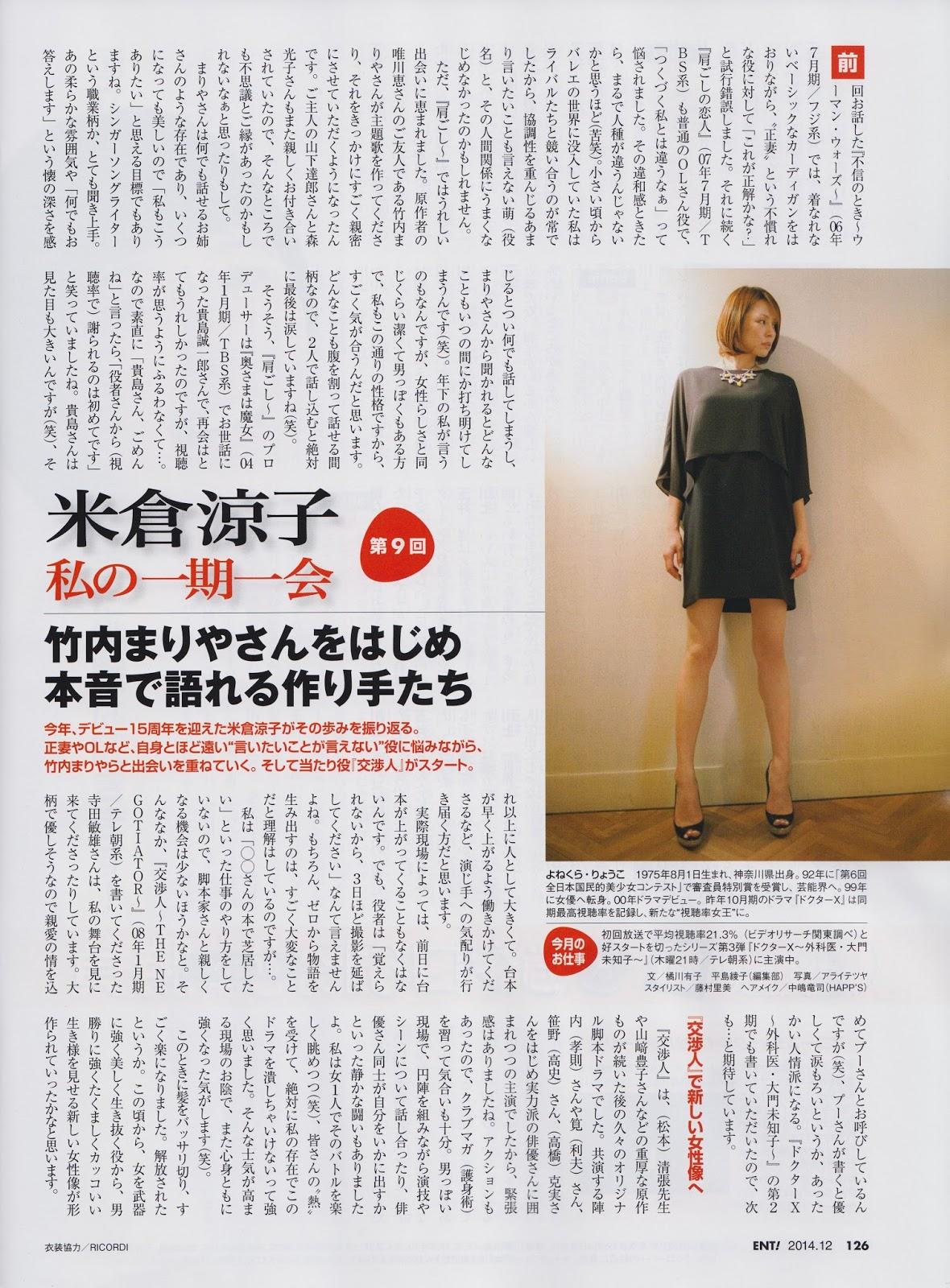 米粉迷語: 日經娛樂月刊 2014年12月號 米倉涼子 我的一期一會 第9回