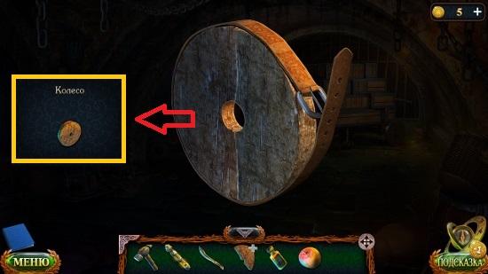 из двух половинок делаем колесо и поясом закрепить в игре затерянные земли 6