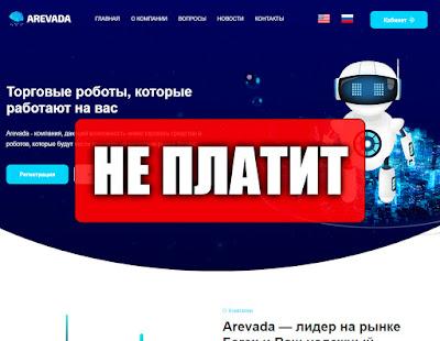 Скриншоты выплат с хайпа arevada.net