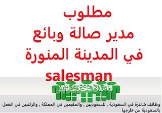 وظائف السعودية مطلوب مدير صالة وبائع في المدينة المنورة salesman