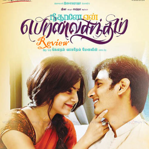 Neethane en ponvasantham songs mp3 songs free download.