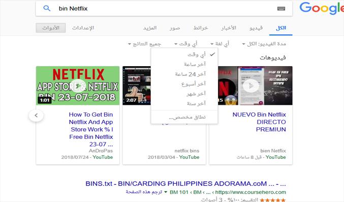 Bin Netflix