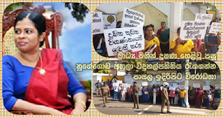 After corruption was exposed by media ... protests in front of school to protect Nugegoda Anula principal