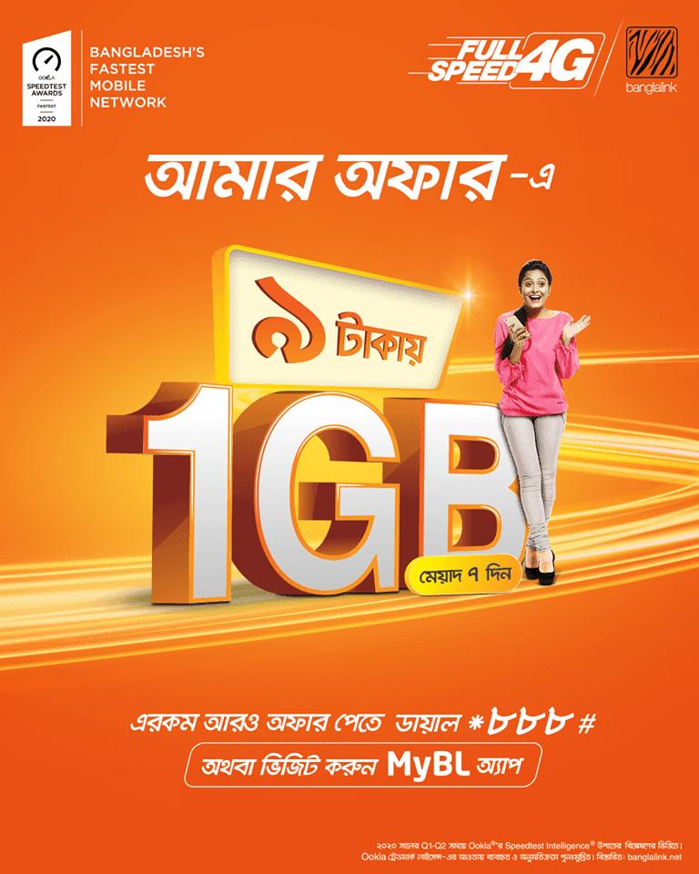 Full 4G Speed Offer Banglalink Amar Offer 1GB Internet 9TK