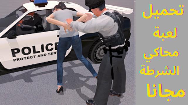 تحميل لعبة محاكي الشرطة Police Patrol Simulator