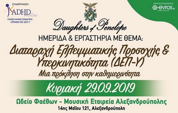 Αλεξανδρούπολη: Ημερίδα με θέμα «Διαταραχή Ελλειμματικής Προσοχής και Υπερκινητικότητας»