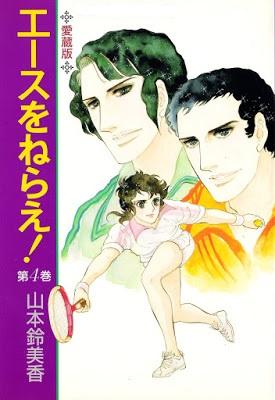 エースをねらえ! 愛蔵版 第01-04巻