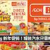 Aeon Big 新年促销!罐装汽水只需RM17.88 !!  包装水只需RM11.58