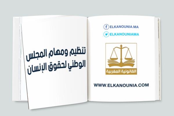 تنظيم وصلاحيات المجلس الوطني لحقوق الإنسان PDF