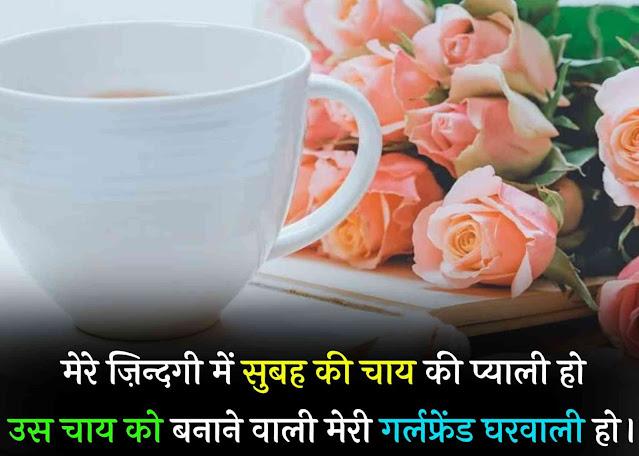 good morning shayari gf ke liye - good morning shayari in hindi for gf