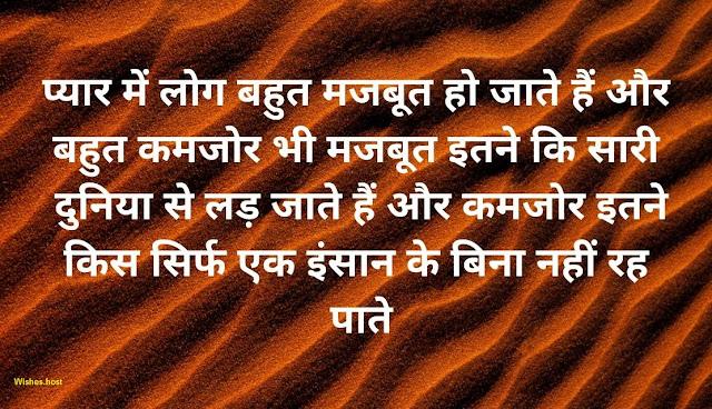 sad but true quotes in hindi