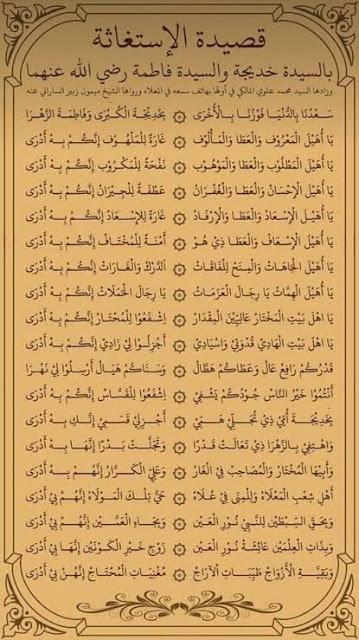 qashidah istighatsah sayyidah khadijah