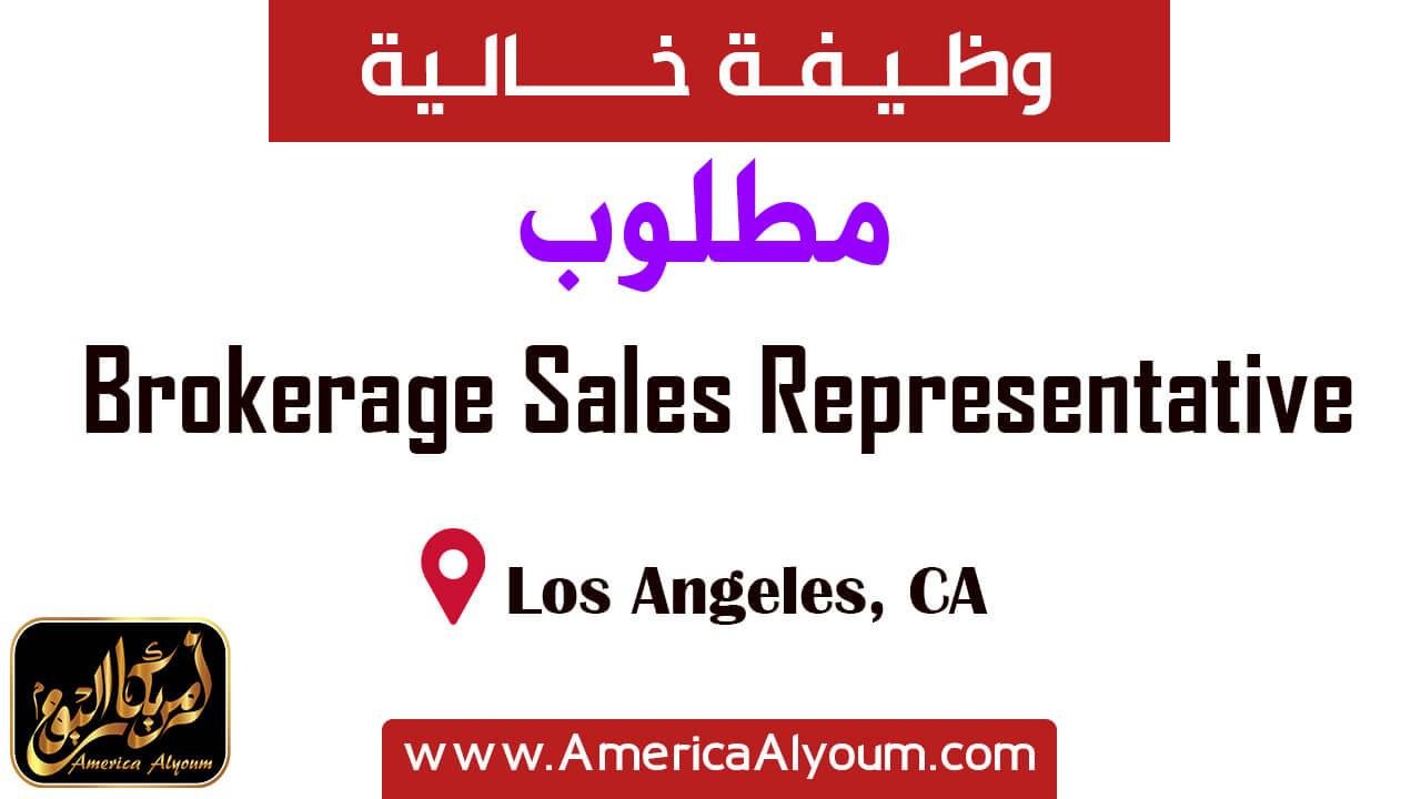 وظائف خالية في لوس انجلوس: مطلوب مندوب مبيعات