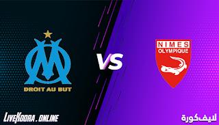 مشاهدة مباراة نيم أولمبيك ومارسيليا بث مباشر بتاريخ 04-12-2020 الدوري الفرنسي