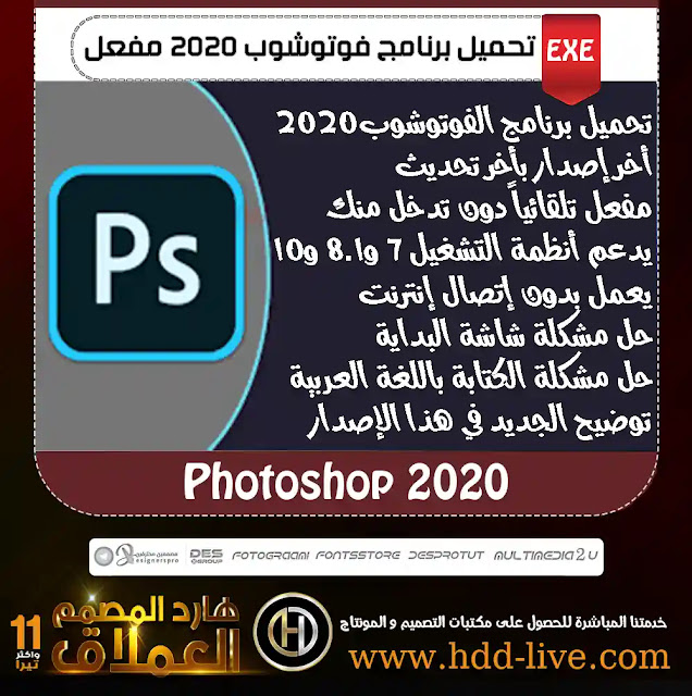 فوتوشوب أخر إصدار 2020 مفعل ويعمل على ويندوز 7 و 8.1 وبدون إنترنت